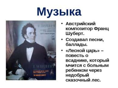 Музыка Австрийский композитор Франц Шуберт. Создавал песни, баллады. «Лесной ...