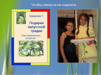 Чтобы капуста не надоела Книга фирменных рецептов Подарки капустной грядки Аф...