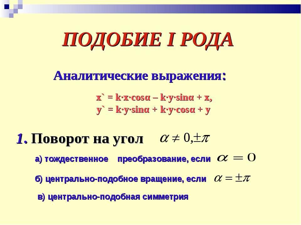 ПОДОБИЕ I РОДА Аналитические выражения: x` = k∙x∙cosα – k∙y∙sinα + x, y` = k∙...