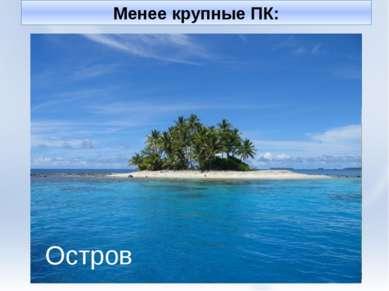 Менее крупные ПК: лес луг Озеро Горы Остров