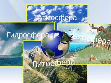 Географическая оболочка Атмосфера Гидросфера Литосфера Биосфера