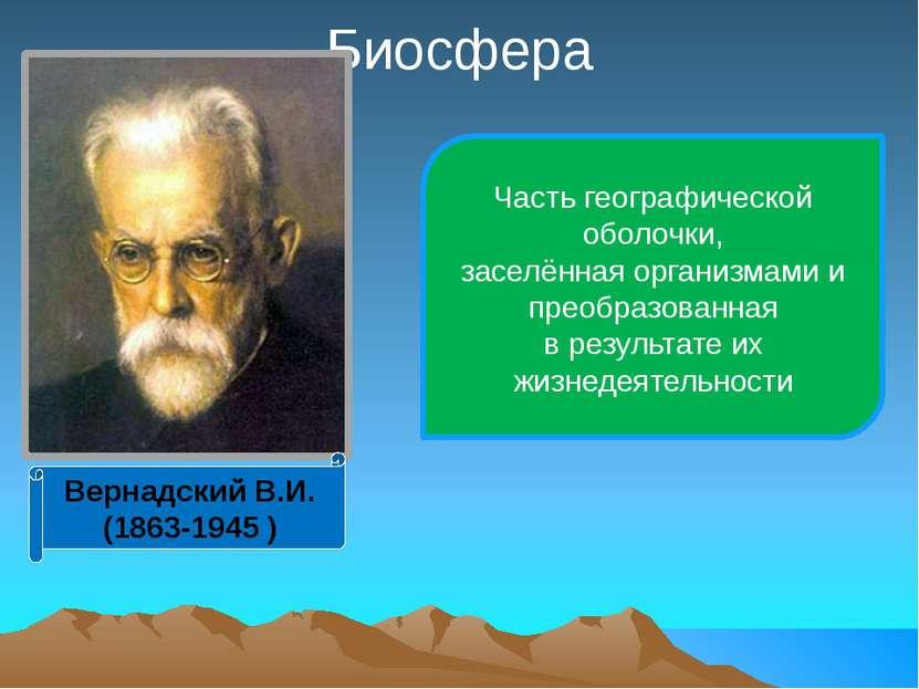Биосфера Часть географической оболочки, заселённая организмами и преобразован...