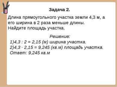 Длина прямоугольного участка земли 4,3 м, а его ширина в 2 раза меньше длины....