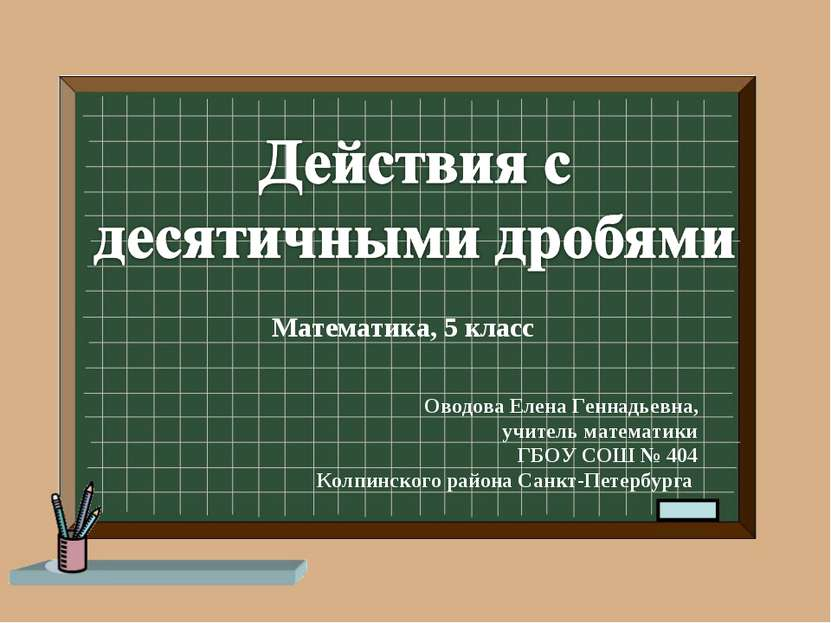 Математика, 5 класс Оводова Елена Геннадьевна, учитель математики ГБОУ СОШ № ...