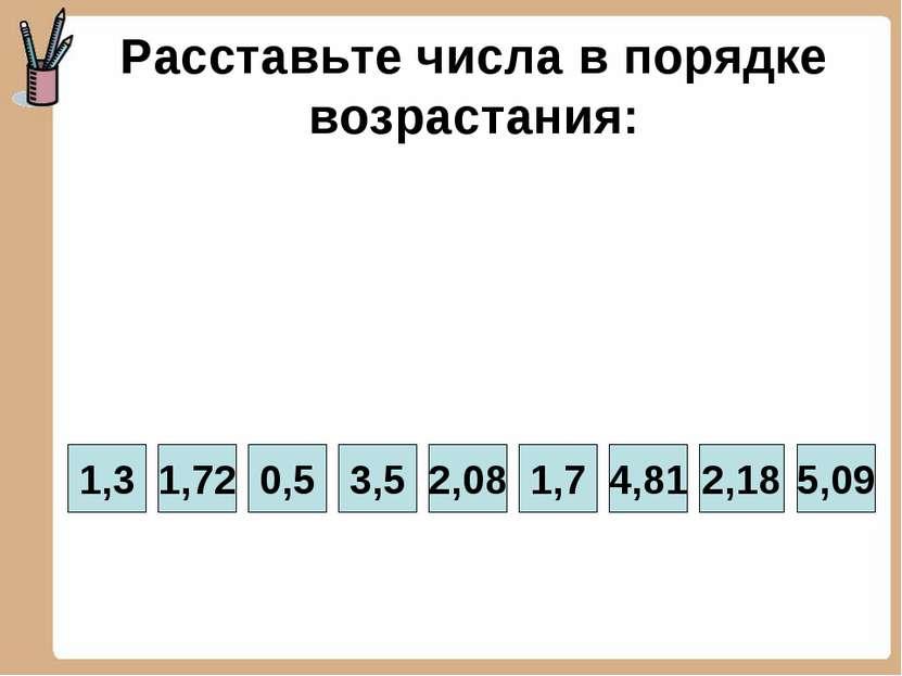 Расставьте числа в порядке возрастания: