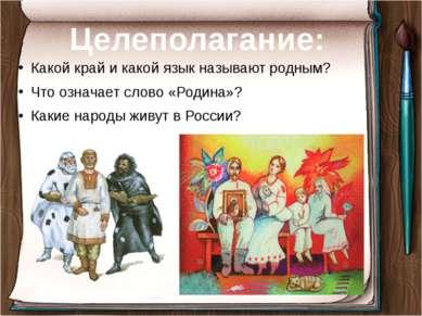 Целеполагание: Какой край и какой язык называют родным? Что означает слово «Р...