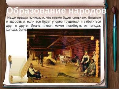 Образование народов Наши предки понимали, что племя будет сильным, богатым и ...