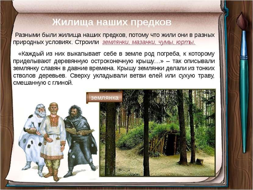 Жилища наших предков Разными были жилища наших предков, потому что жили они в...