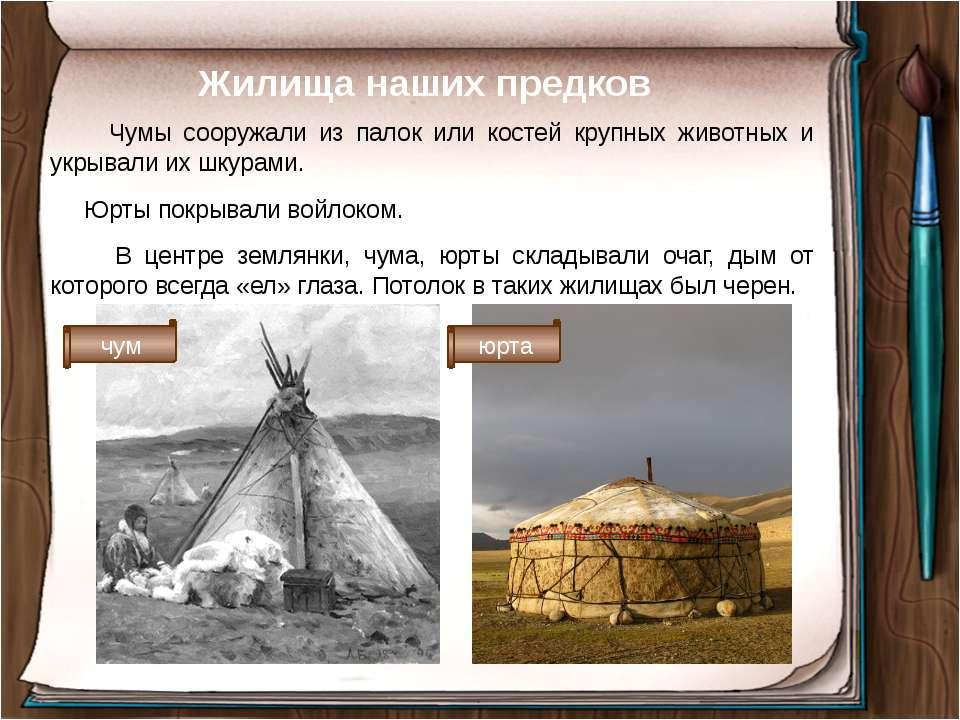 Жилища наших предков Чумы сооружали из палок или костей крупных животных и ук...