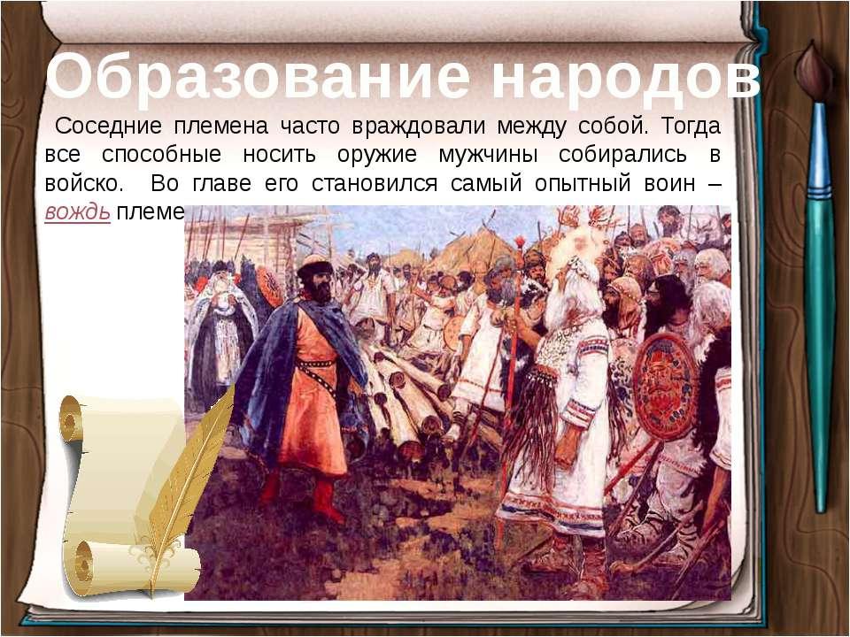 Образование народов Соседние племена часто враждовали между собой. Тогда все ...