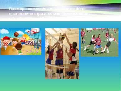 Пример : значение слова «баскетбол» проявляется при анализе близких слов - фу...