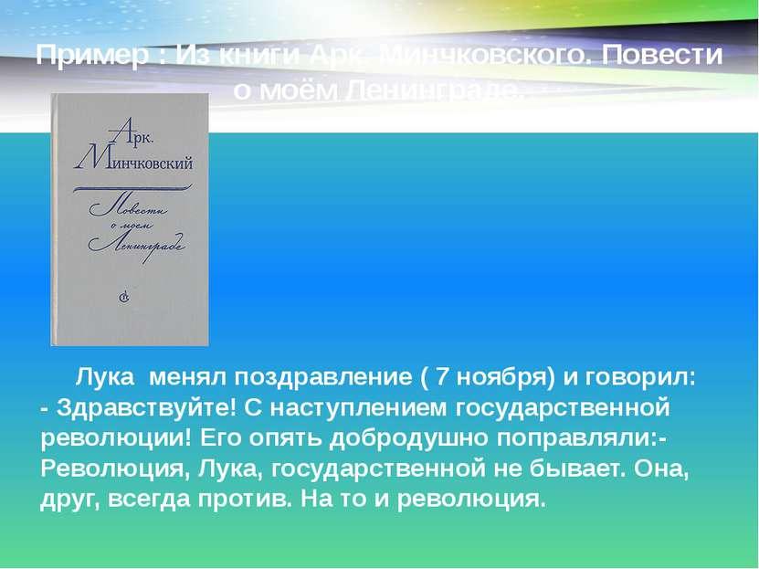 Пример : Из книги Арк. Минчковского. Повести о моём Ленинграде. Лука менял по...