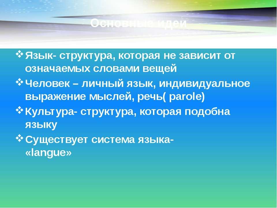 Основные идеи Язык- структура, которая не зависит от означаемых словами вещей...