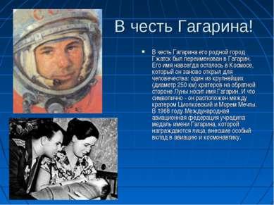 В честь Гагарина! В честь Гагарина его родной город Гжатск был переименован в...
