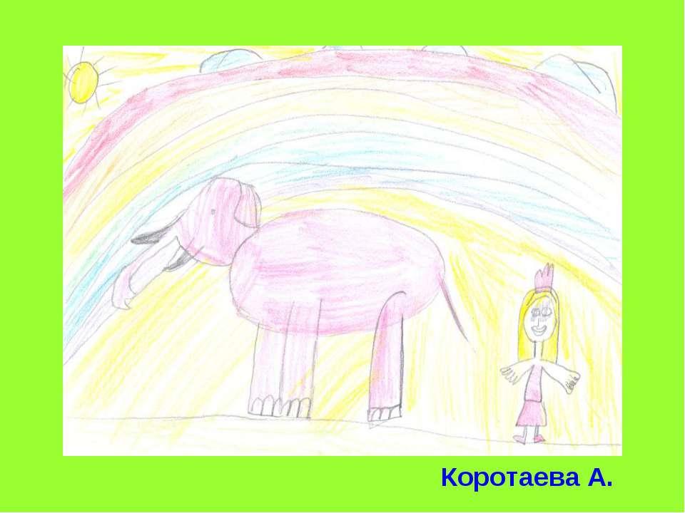 Коротаева А.