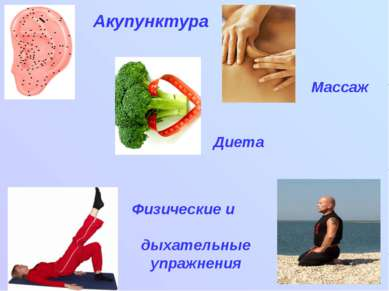 Акупунктура Диета Массаж Физические и дыхательные упражнения