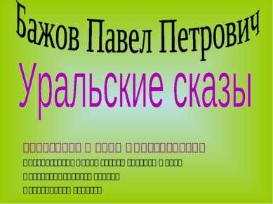 Горбунова Мария Вячеславовна Библиотекарь Канашевской средней школы Красноарм...