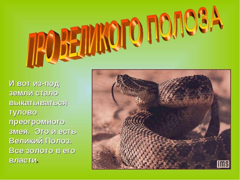 И вот из-под земли стало выкатываться тулово преогромного змея. Это и есть Ве...