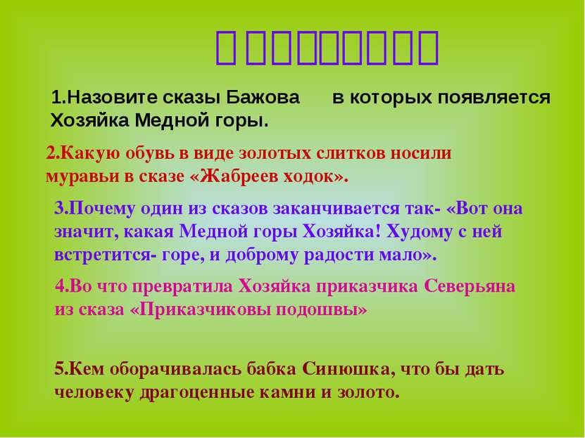 Викторина 1.Назовите сказы Бажова в которых появляется Хозяйка Медной горы. 2...