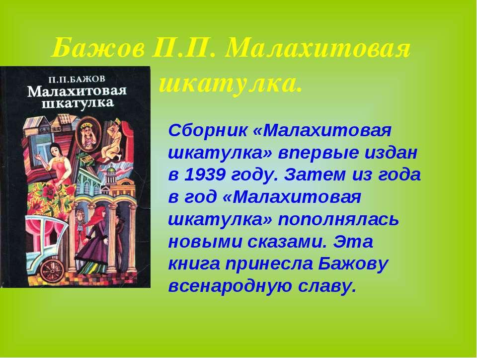 Бажов П.П. Малахитовая шкатулка. Сборник «Малахитовая шкатулка» впервые издан...