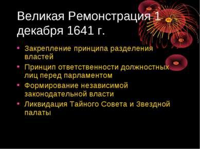 Великая Ремонстрация 1 декабря 1641 г. Закрепление принципа разделения власте...