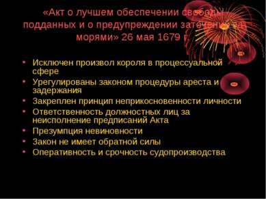 «Акт о лучшем обеспечении свободы подданных и о предупреждении заточений за м...