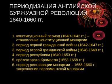 ПЕРИОДИЗАЦИЯ АНГЛИЙСКОЙ БУРЖУАЗНОЙ РЕВОЛЮЦИИ 1640-1660 гг. Английская буржуаз...