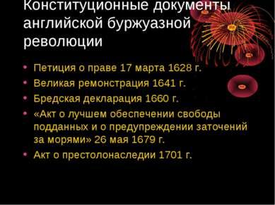 Конституционные документы английской буржуазной революции Петиция о праве 17 ...