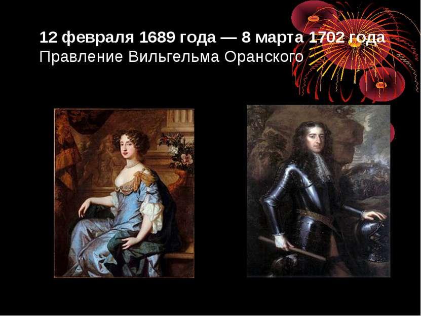 12 февраля 1689 года—8 марта 1702 года Правление Вильгельма Оранского