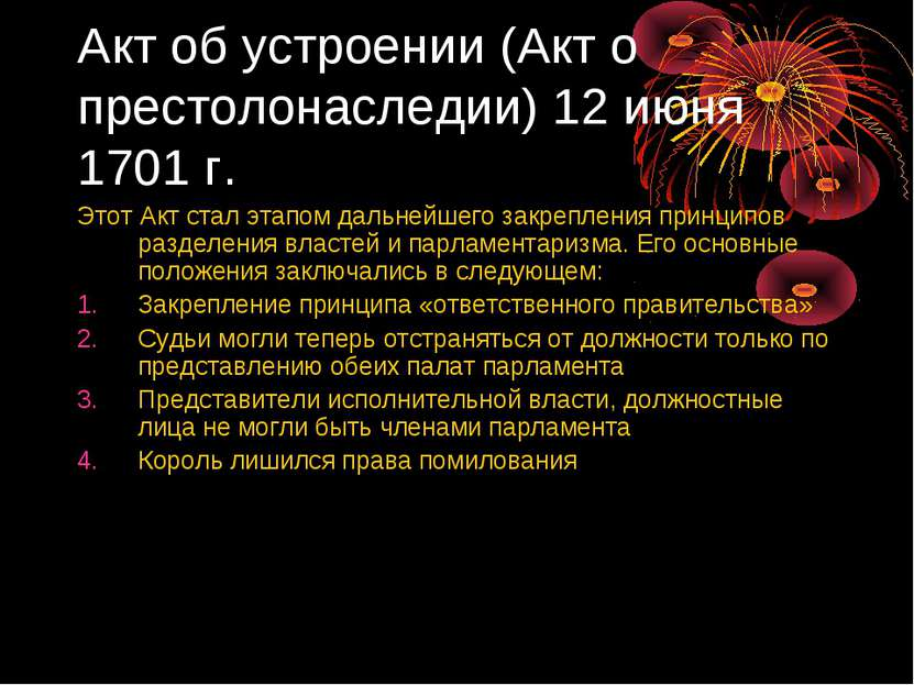 Акт об устроении (Акт о престолонаследии) 12 июня 1701 г. Этот Акт стал этапо...