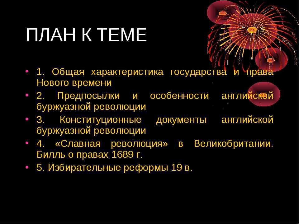ПЛАН К ТЕМЕ 1. Общая характеристика государства и права Нового времени 2. Пре...