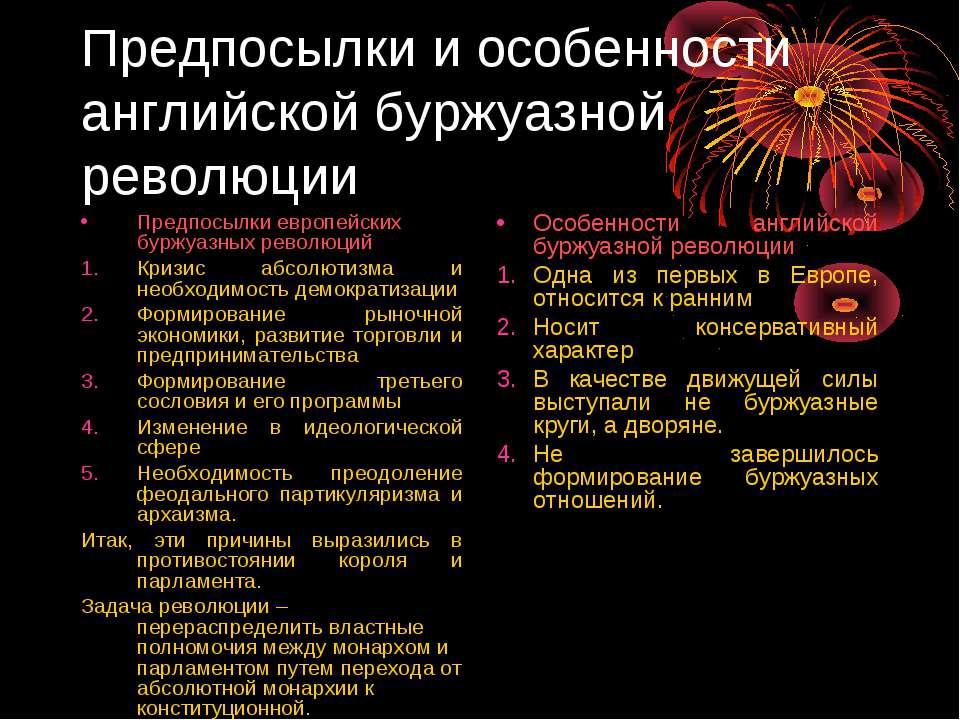 Предпосылки и особенности английской буржуазной революции Предпосылки европей...