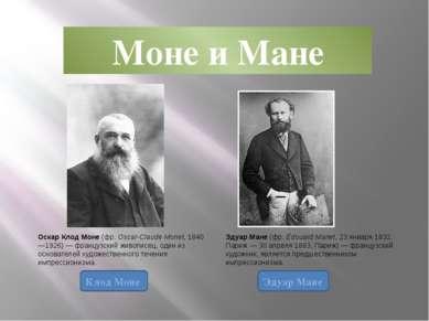 Поздний период Начиная с 1877 года в живописи Мане заметно стремление к натюр...