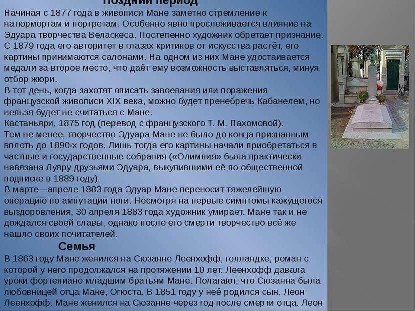 Моне и Мане Клод Моне Эдуар Мане Оскар Клод Моне (фр. Oscar-Claude Monet, 184...