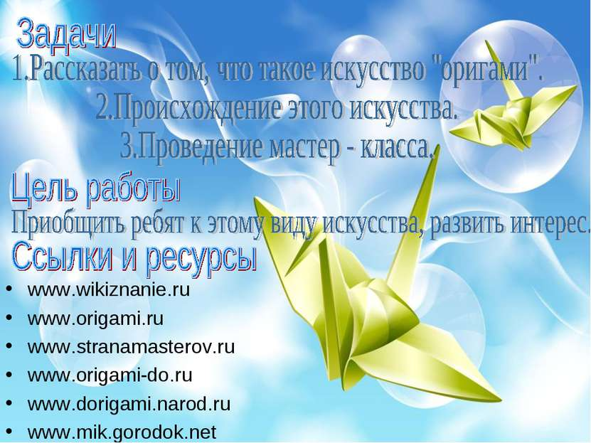 www.wikiznanie.ru www.origami.ru www.stranamasterov.ru www.origami-do.ru www....