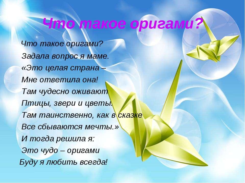 Что такое оригами? Что такое оригами? Задала вопрос я маме. «Это целая страна...