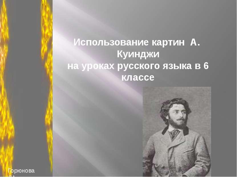 Использование картин А. Куинджи на уроках русского языка в 6 классе Горюнова ЛА