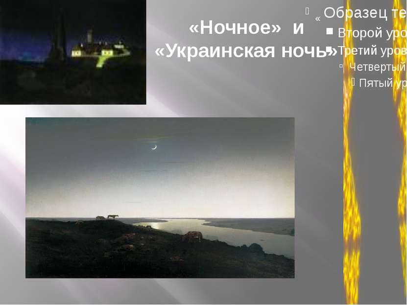 «Ночное» и «Украинская ночь» « Горюнова ЛА