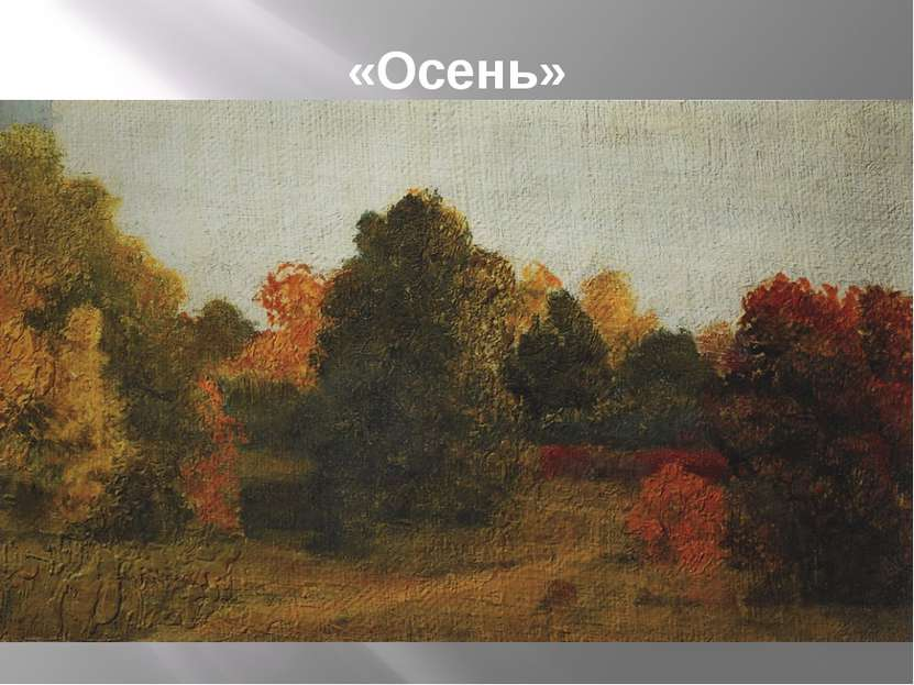 «Осень» Горюнова ЛА