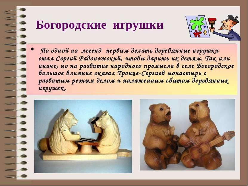 Богородские игрушки По одной из легенд первым делать деревянные игрушки стал ...