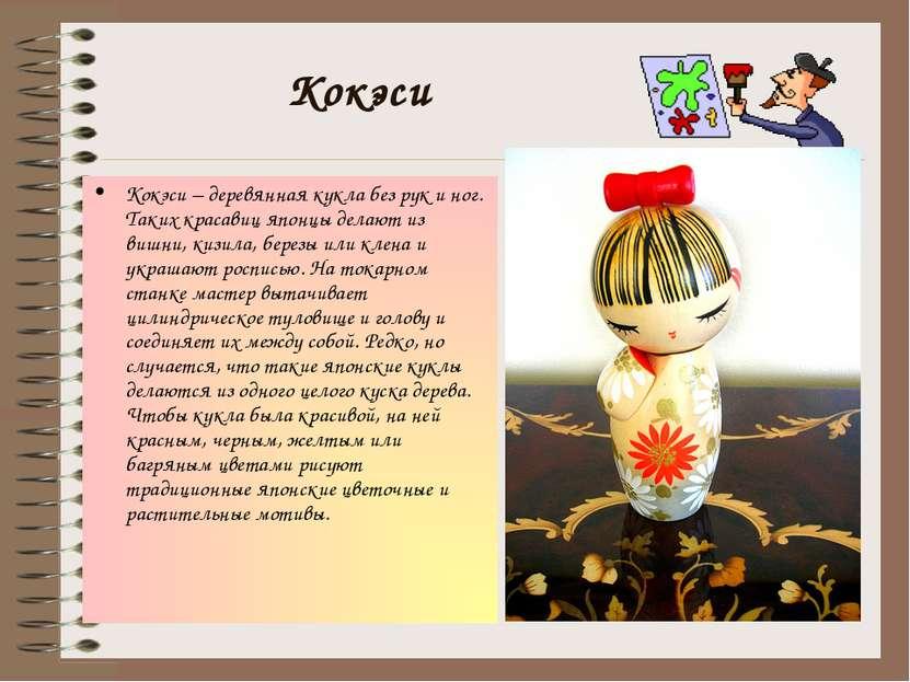 Кокэси Кокэси – деревянная кукла без рук и ног. Таких красавиц японцы делают ...