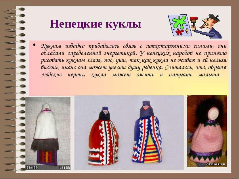 Ненецкие куклы Куклам издавна придавалась связь с потусторонними силами, они ...