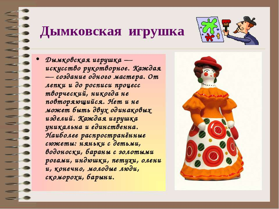 Дымковская игрушка Дымковская игрушка — искусство рукотворное. Каждая — созда...