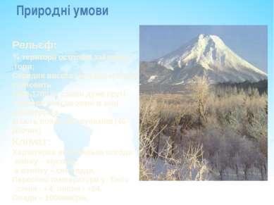 Природні умови Рельєф: ¾ території островів займають гори; Середня висота гір...