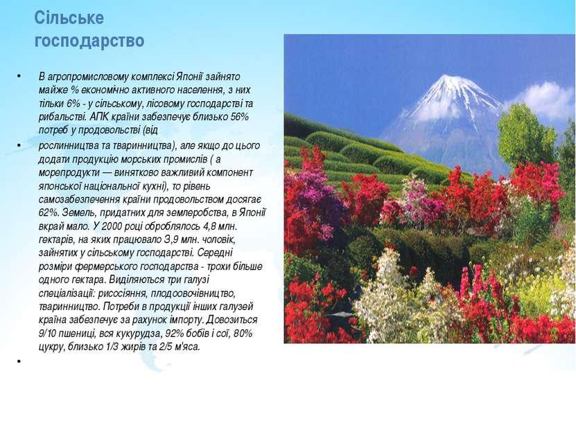 Сільське господарство В агропромисловому комплексі Японії зайнято майже % еко...