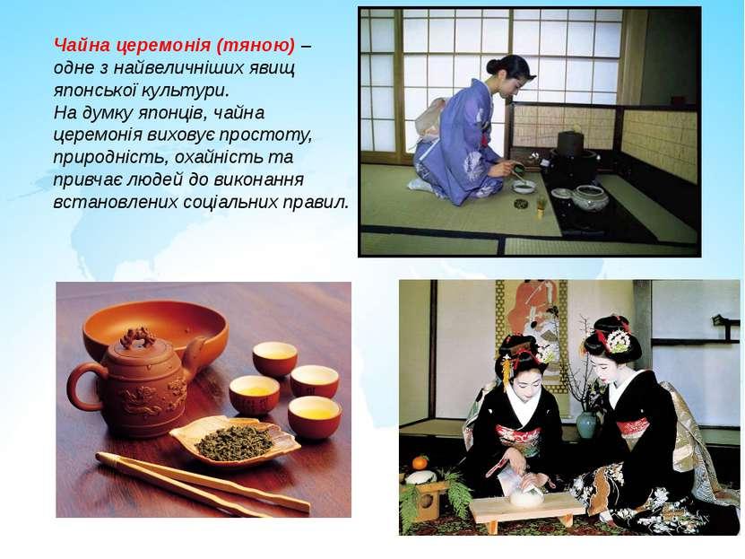 Чайна церемонія (тяною) – одне з найвеличніших явищ японської культури. На ду...