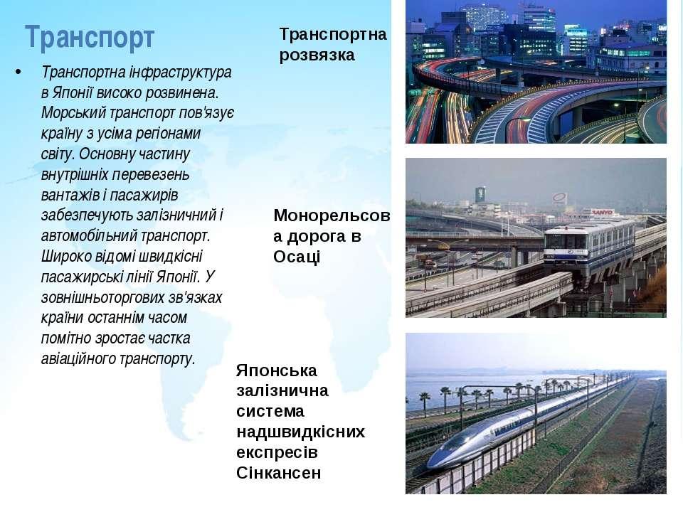 Транспорт Транспортна інфраструктура в Японії високо розвинена. Морський тран...