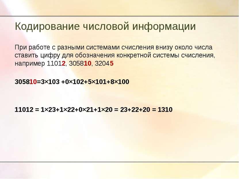 Кодирование числовой информации При работе с разными системами счисления вниз...