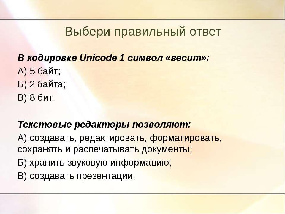 Выбери правильный ответ В кодировке Unicode 1 символ «весит»: А) 5 байт; Б) 2...