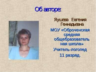 Об авторе: Яушева Евгения Геннадьевна МОУ «Оброченская средняя общебразовател...